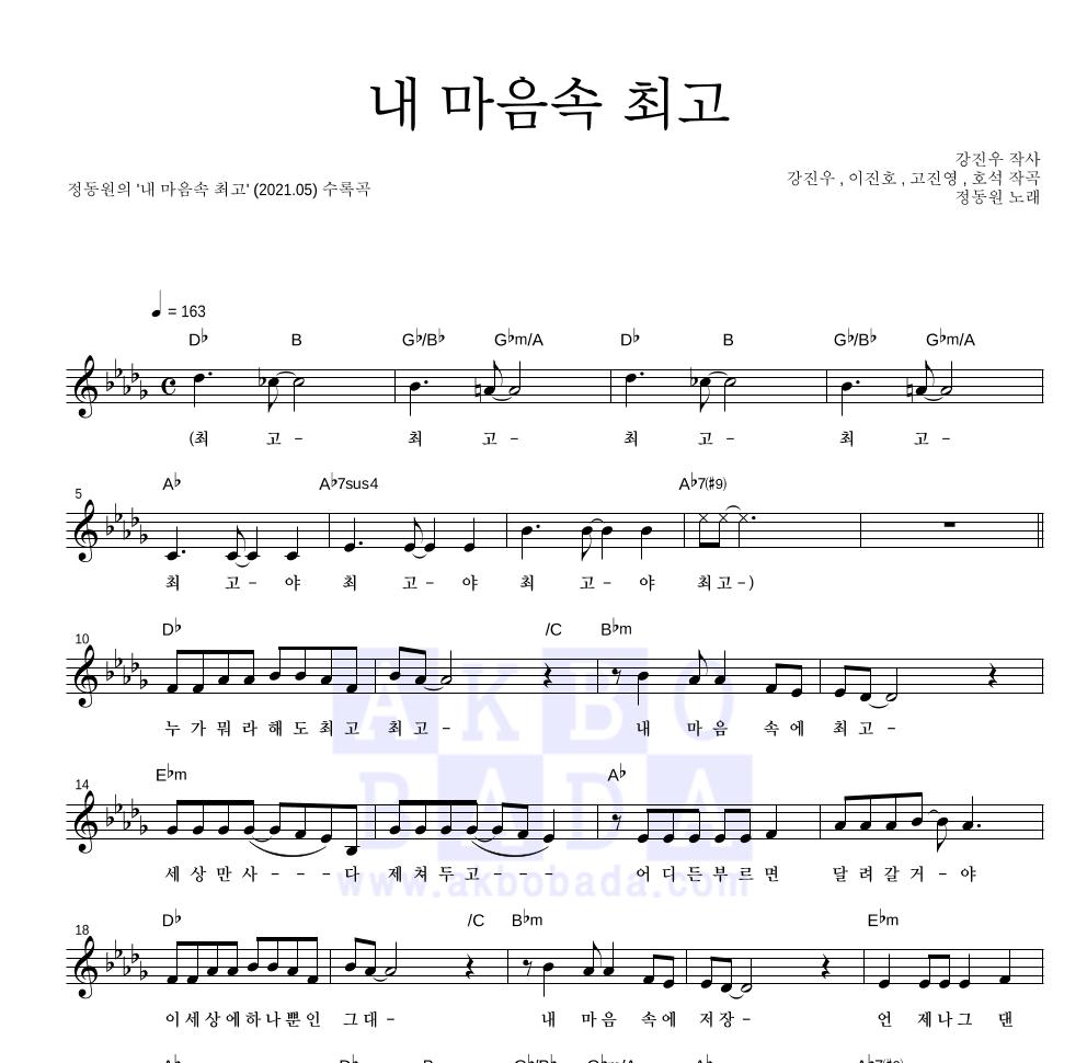 정동원 - 내 마음속 최고 멜로디 악보