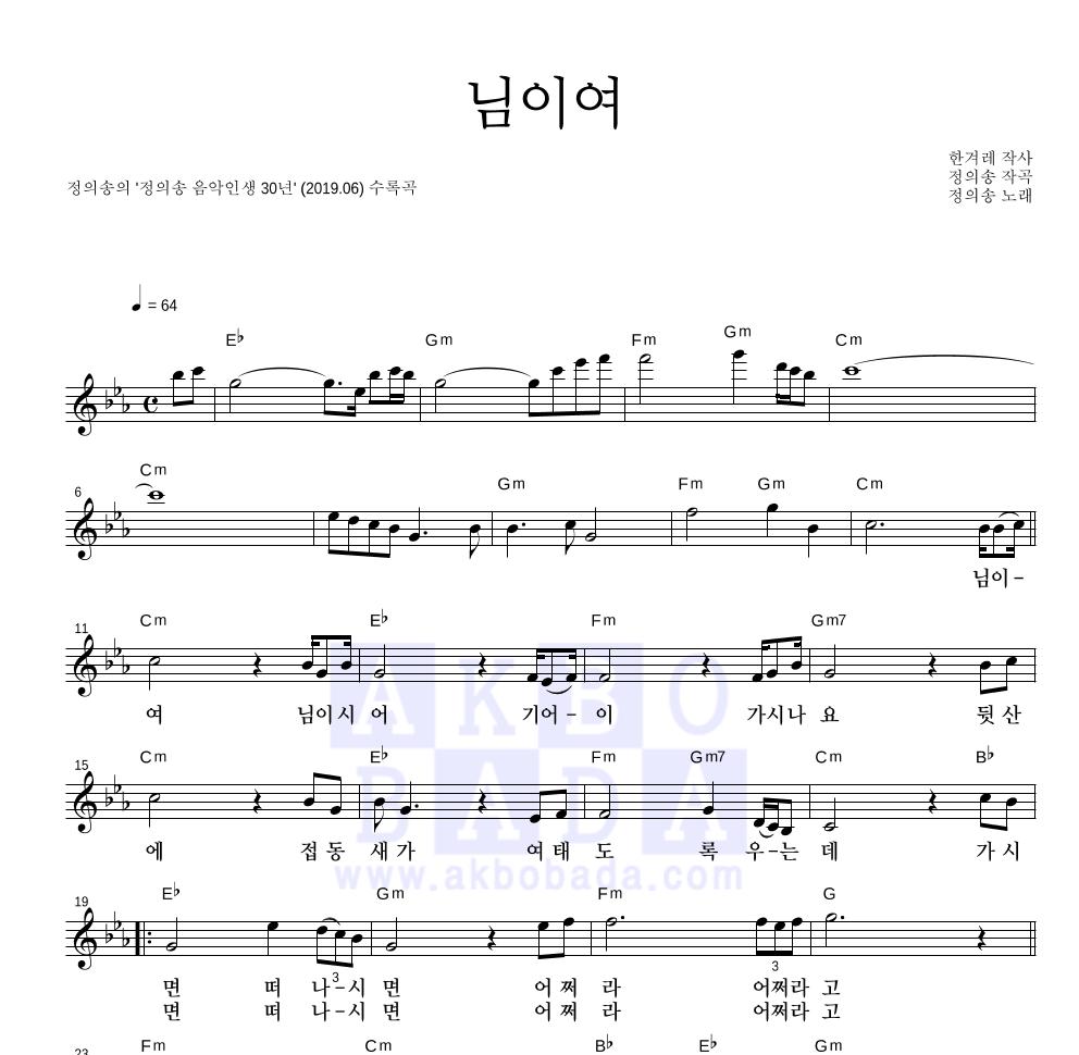 정의송 - 님이여 멜로디 악보