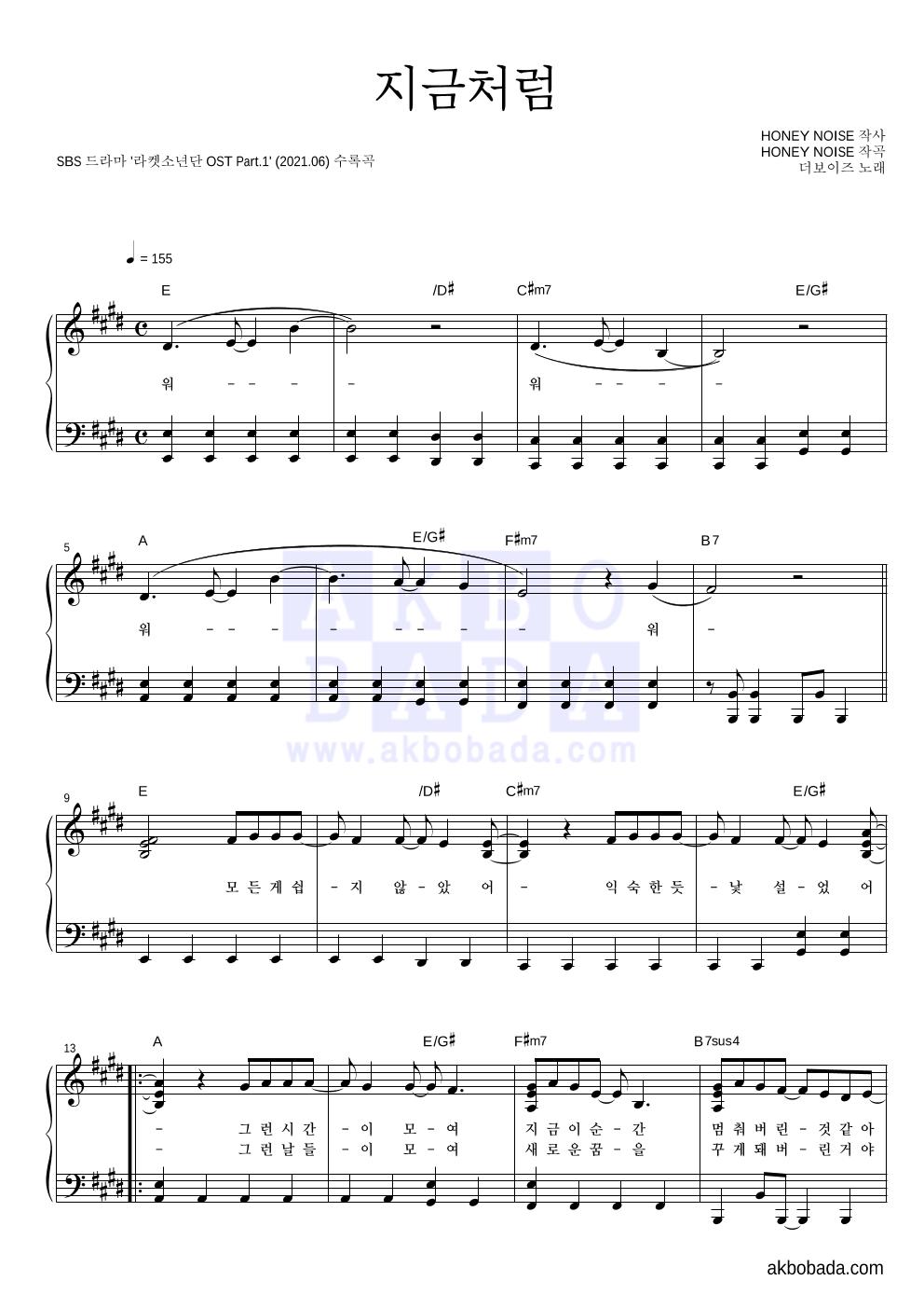 더보이즈 - 지금처럼 피아노 2단 악보