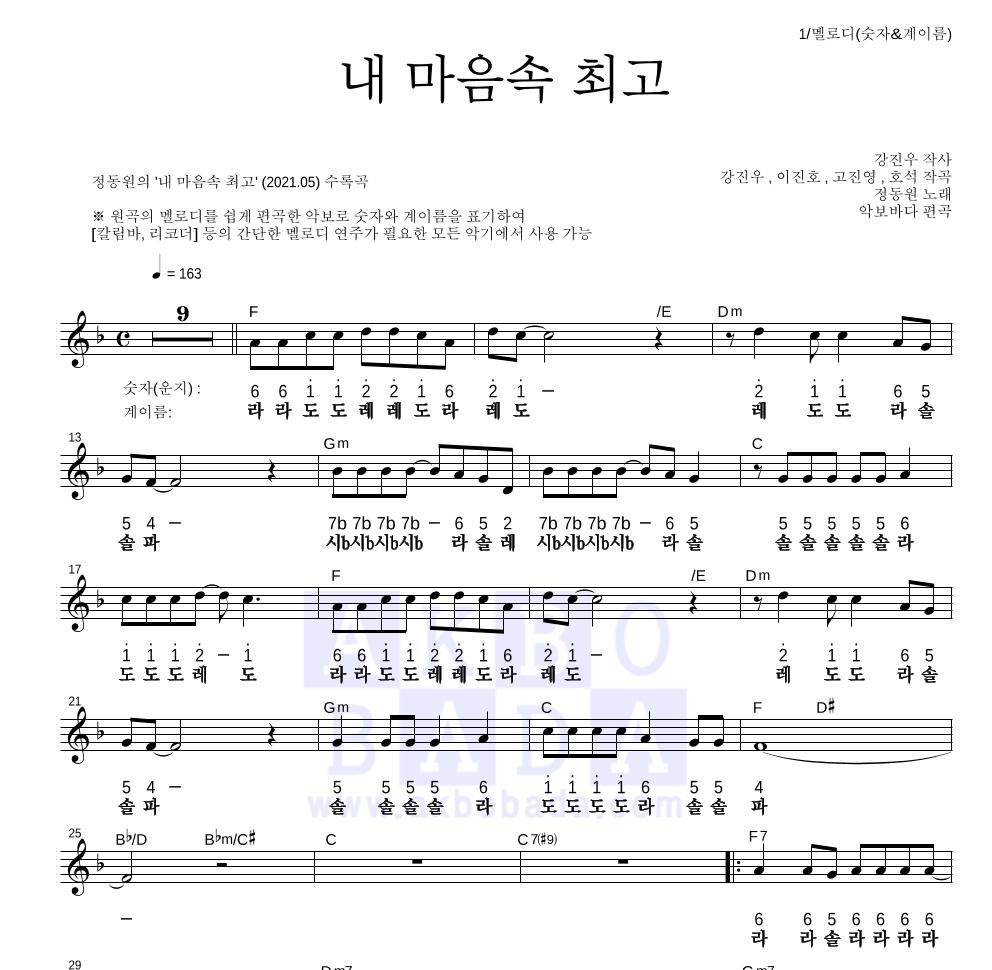 정동원 - 내 마음속 최고 멜로디-숫자&계이름 악보