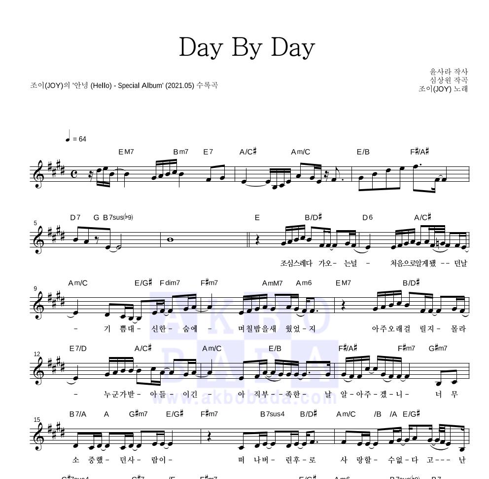 조이(JOY) - Day By Day 멜로디 악보