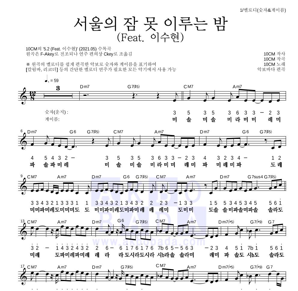 10CM - 서울의 잠 못 이루는 밤 (Feat. 이수현) 멜로디-숫자&계이름 악보