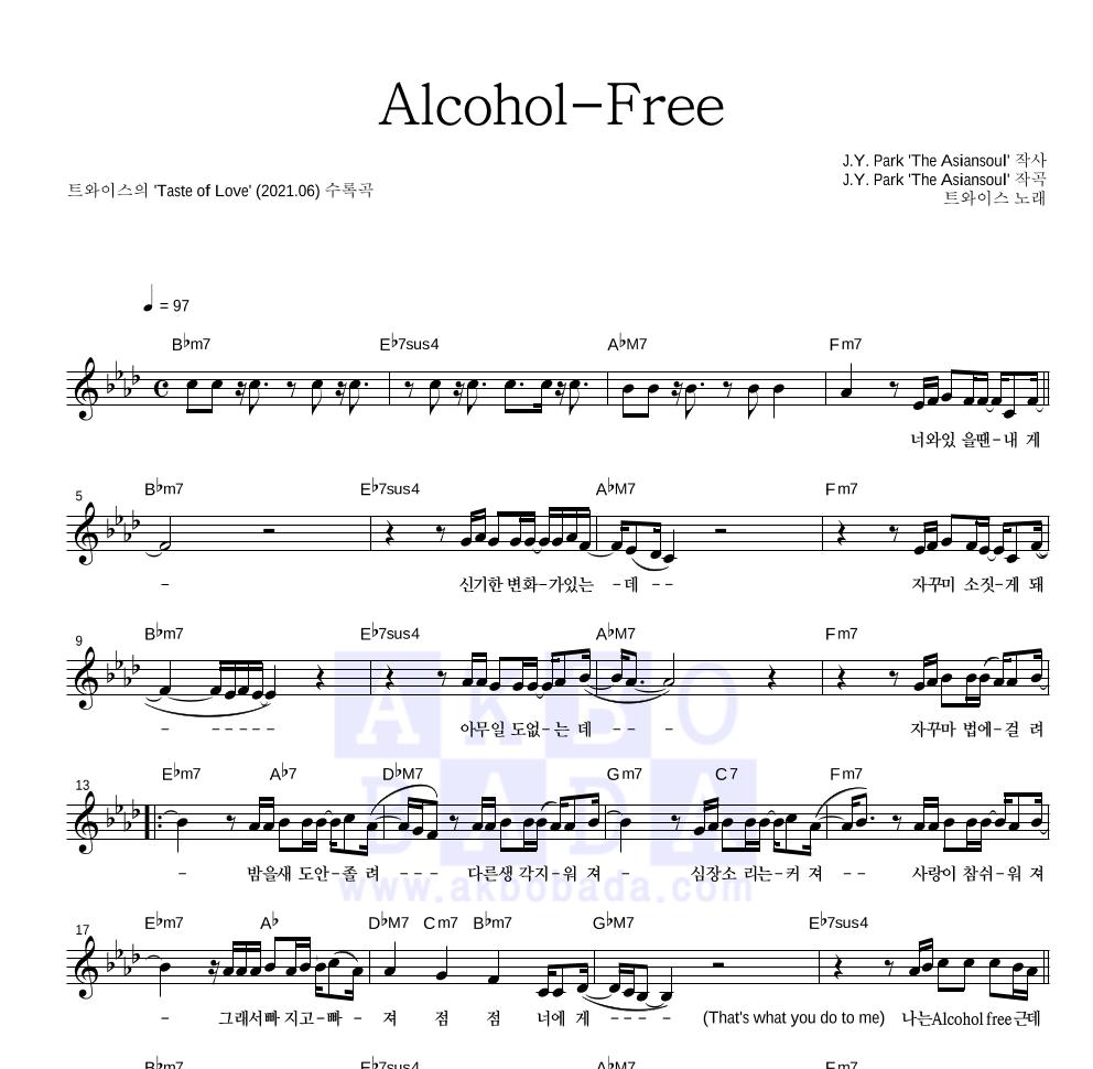 트와이스 - Alcohol-Free 멜로디 악보