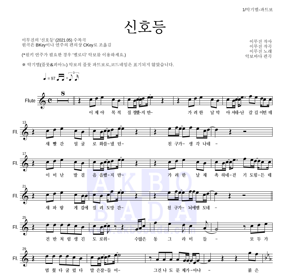 이무진 - 신호등 플룻 파트보 악보