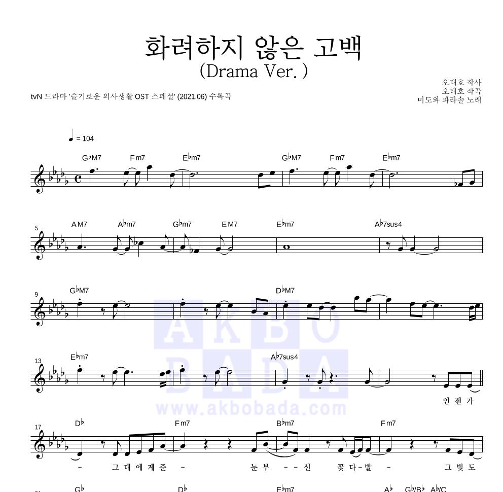 미도와 파라솔 - 화려하지 않은 고백 (Drama Ver.) 멜로디 악보