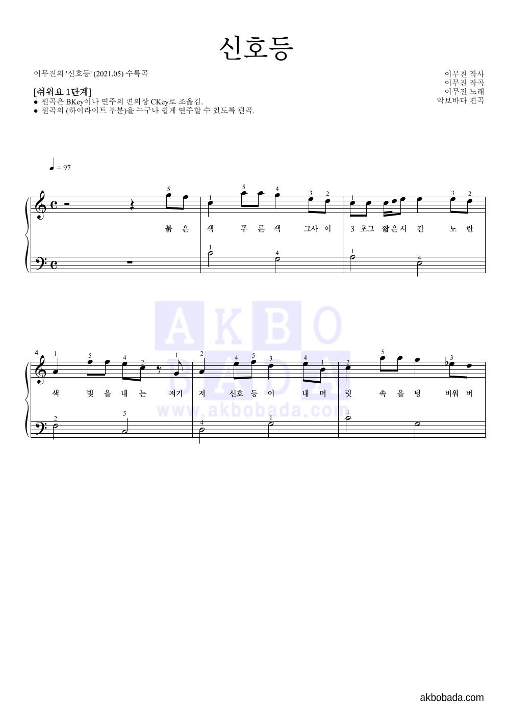 이무진 - 신호등 피아노2단-쉬워요 악보