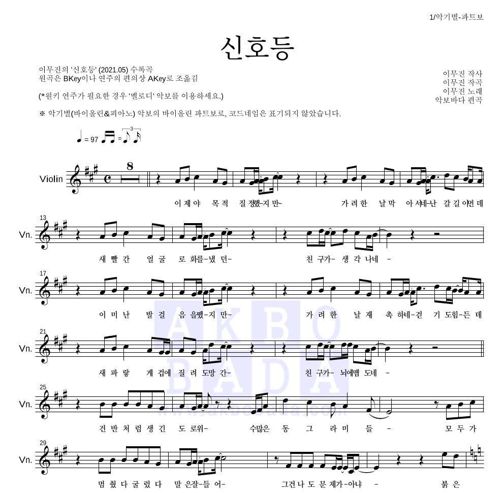 이무진 - 신호등 바이올린 파트보 악보