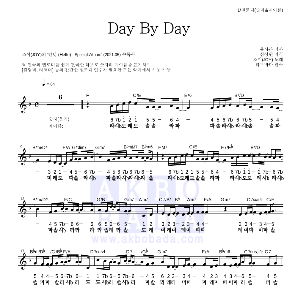 조이(JOY) - Day By Day 멜로디-숫자&계이름 악보
