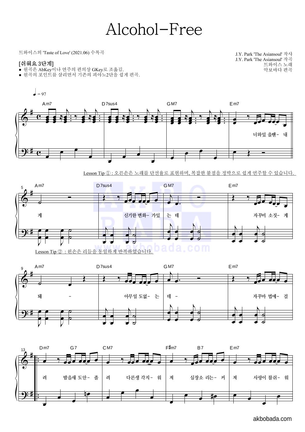 트와이스 - Alcohol-Free 피아노2단-쉬워요 악보