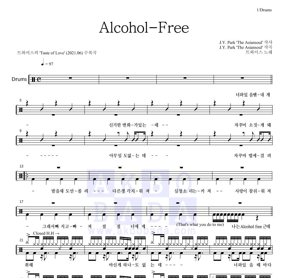 트와이스 - Alcohol-Free 드럼 1단 악보