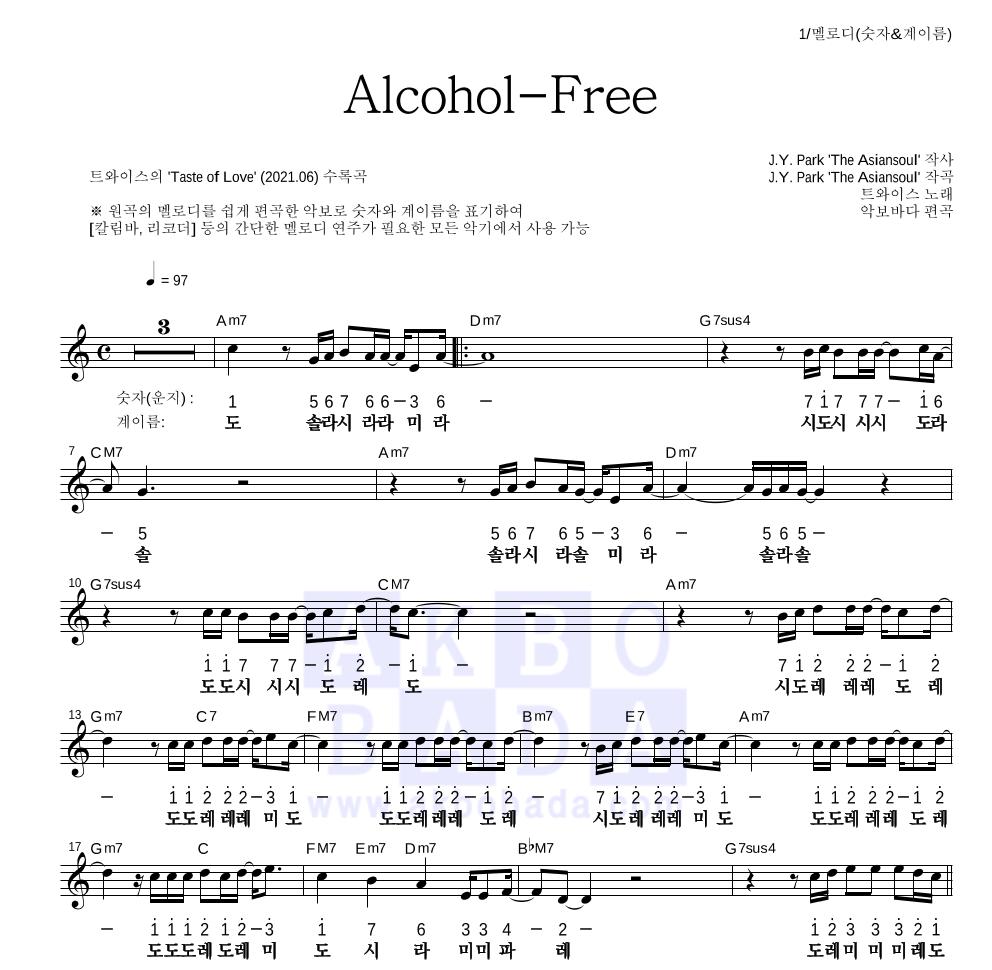 트와이스 - Alcohol-Free 멜로디-숫자&계이름 악보