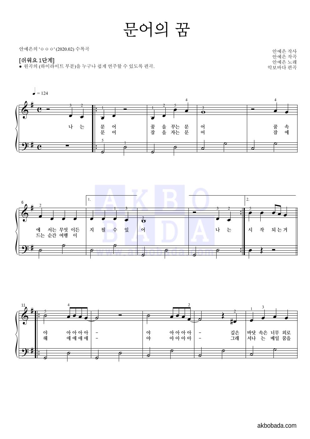 안예은 - 문어의 꿈 피아노2단-쉬워요 악보