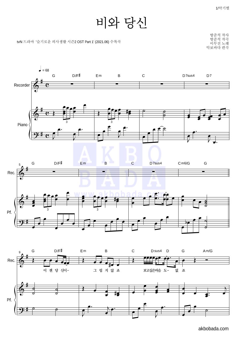 이무진 - 비와 당신 리코더&피아노 악보