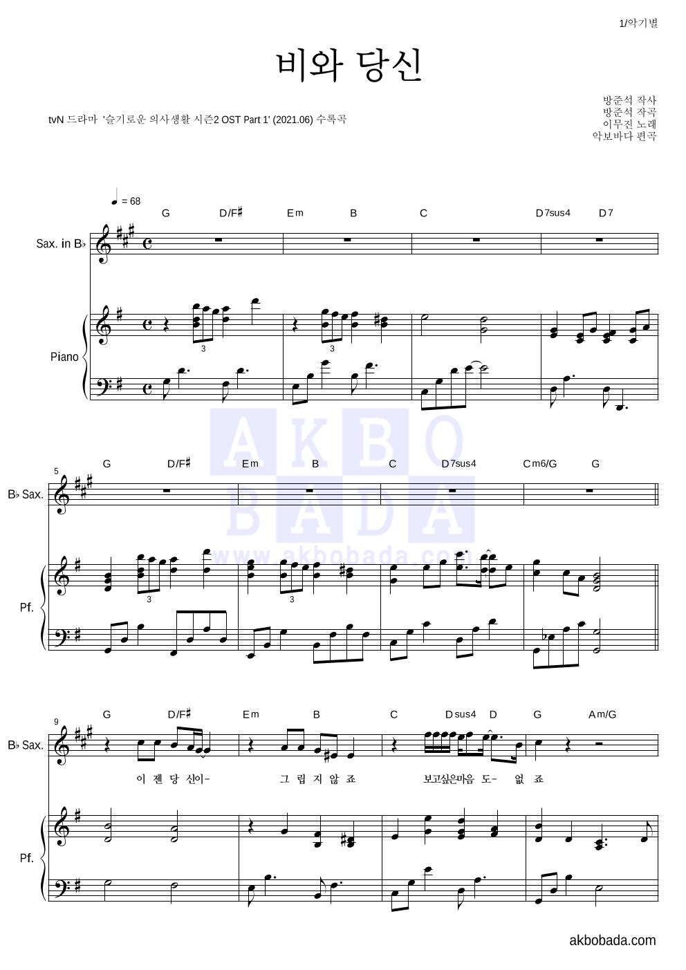 이무진 - 비와 당신 Bb색소폰&피아노 악보