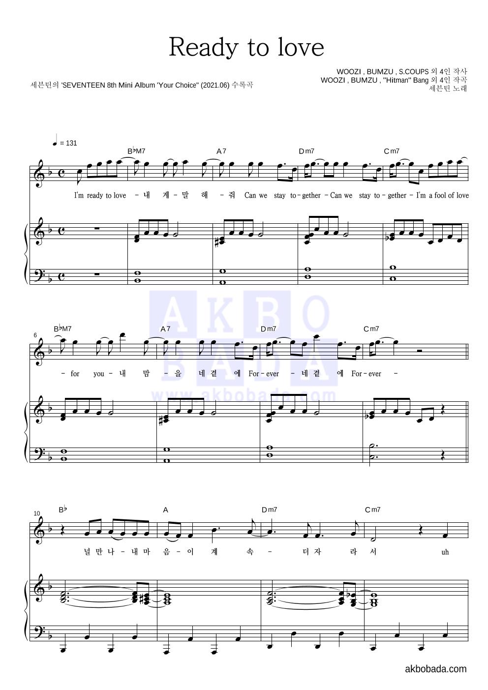 세븐틴 - Ready to love 피아노 3단 악보