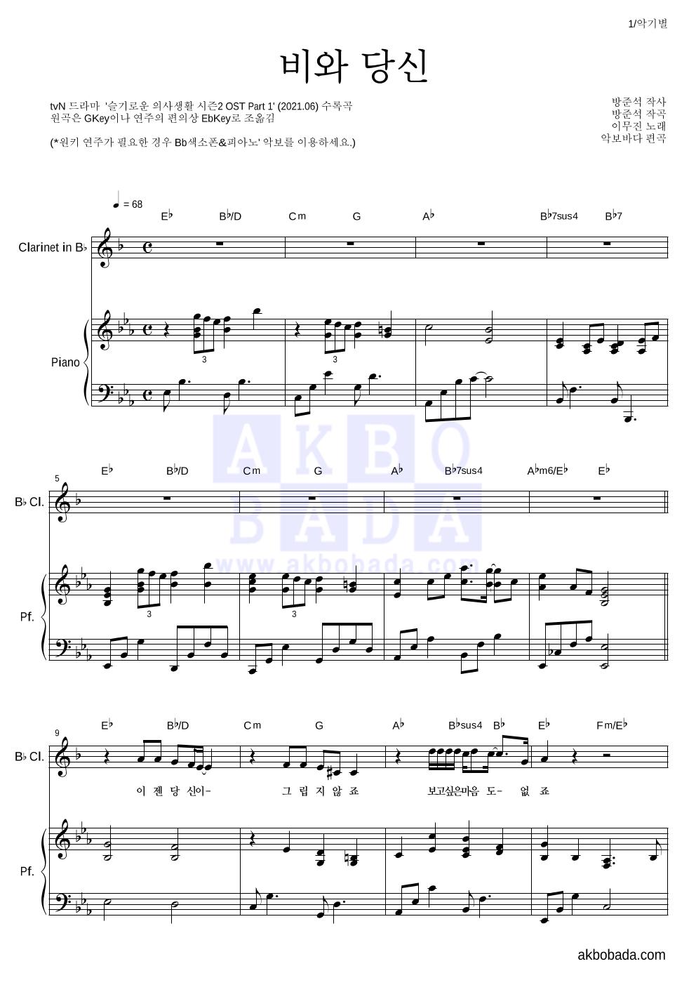 이무진 - 비와 당신 클라리넷&피아노 악보