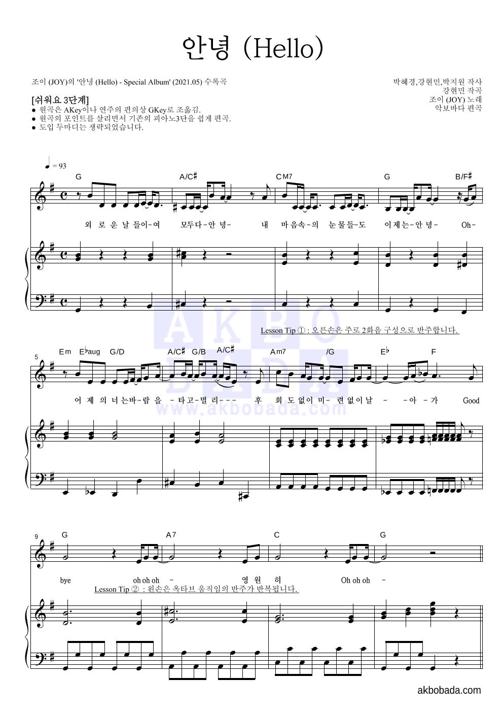 조이(JOY) - 안녕 (Hello) 피아노3단-쉬워요 악보