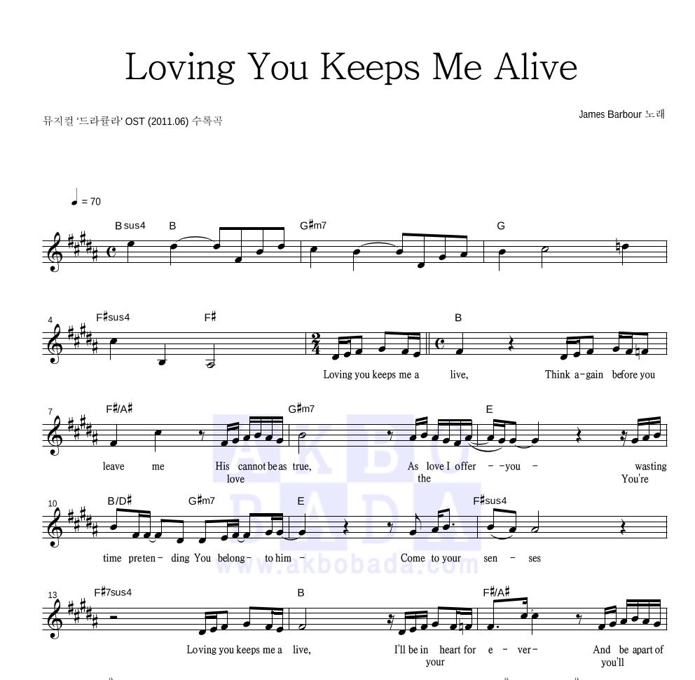 드라큘라 OST - Loving You Keeps Me Alive 멜로디 악보