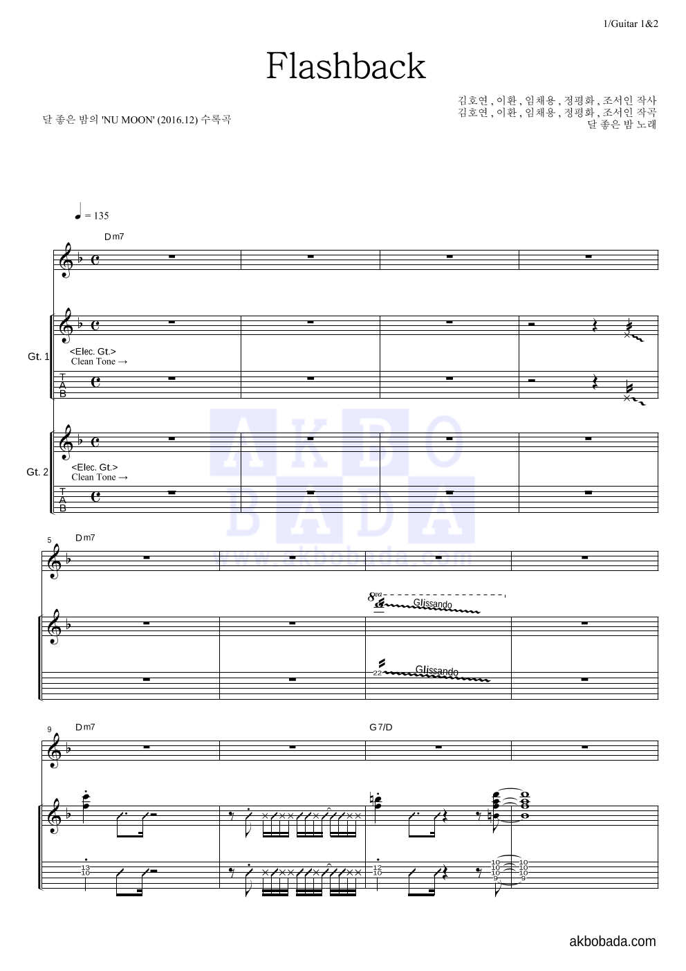 달 좋은 밤 - Flashback 기타1,2 악보