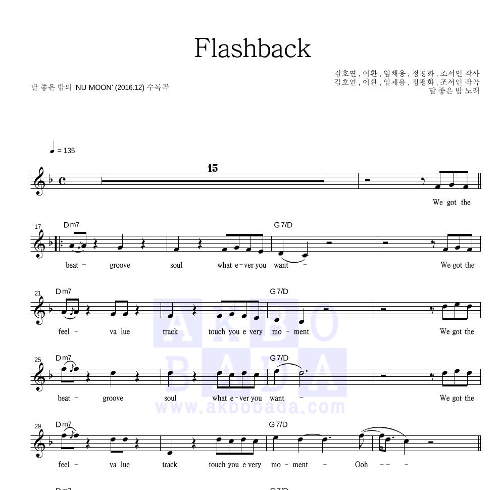 달 좋은 밤 - Flashback 멜로디 악보