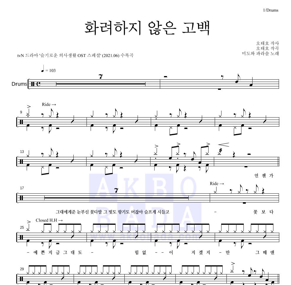 미도와 파라솔 - 화려하지 않은 고백 (Drama Ver.) 드럼(Tab) 악보