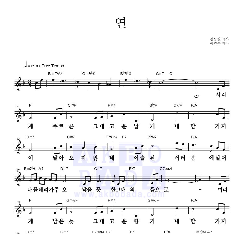 이원주 - 연 멜로디 큰가사 악보