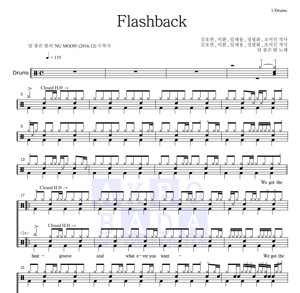달 좋은 밤 - Flashback 드럼 1단 악보