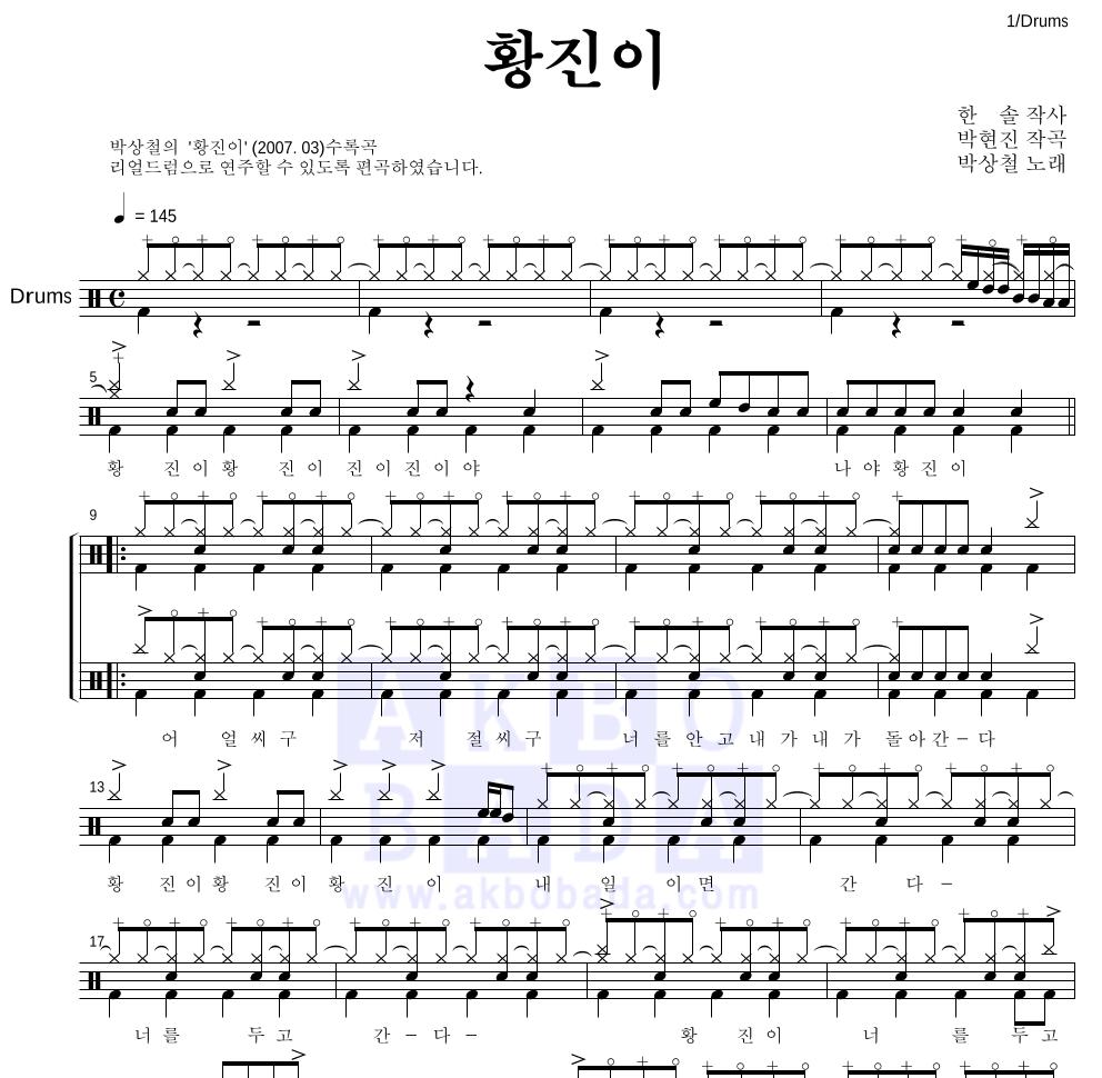 박상철 - 황진이 드럼 1단 악보
