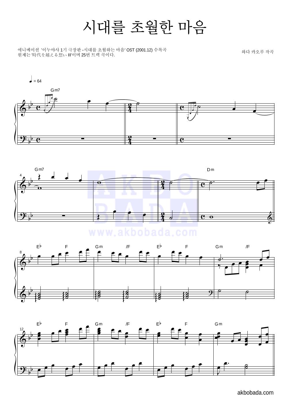이누야사 OST - 시대를 초월한 마음 피아노 2단 악보
