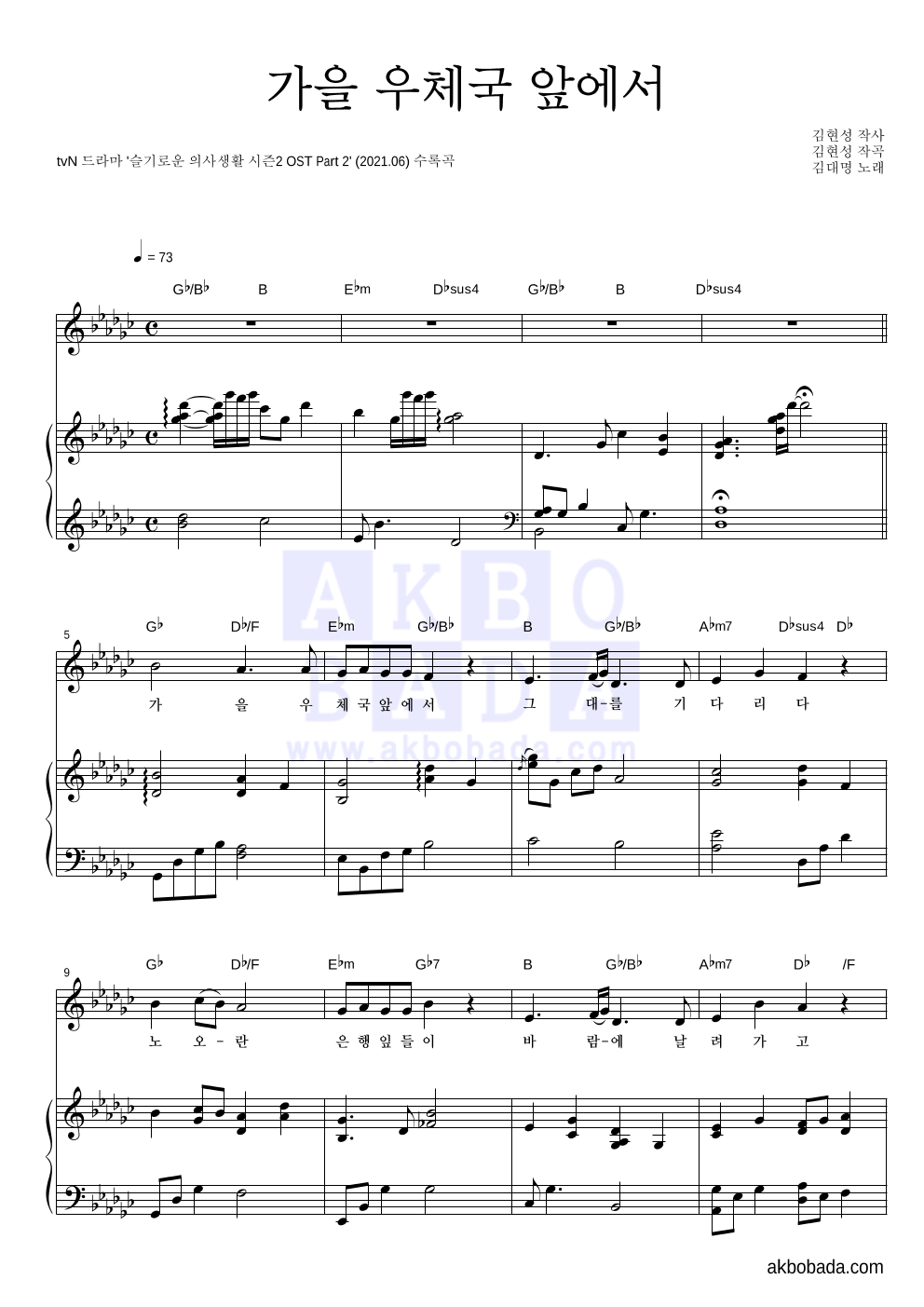 김대명 - 가을 우체국 앞에서 피아노 3단 악보