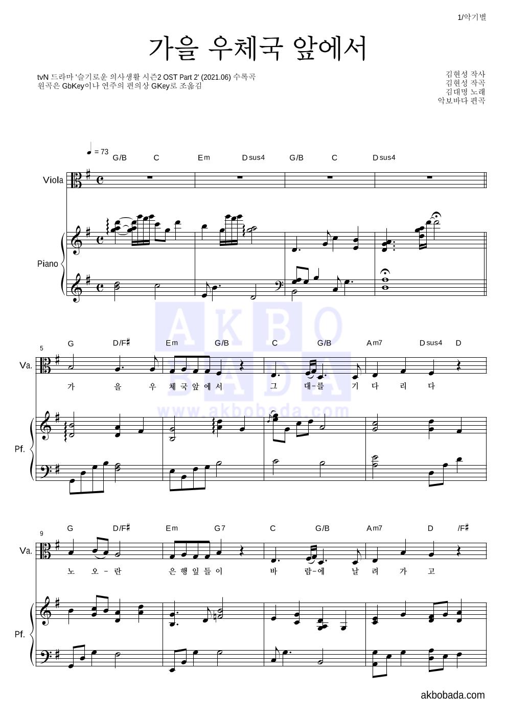 김대명 - 가을 우체국 앞에서 비올라&피아노 악보