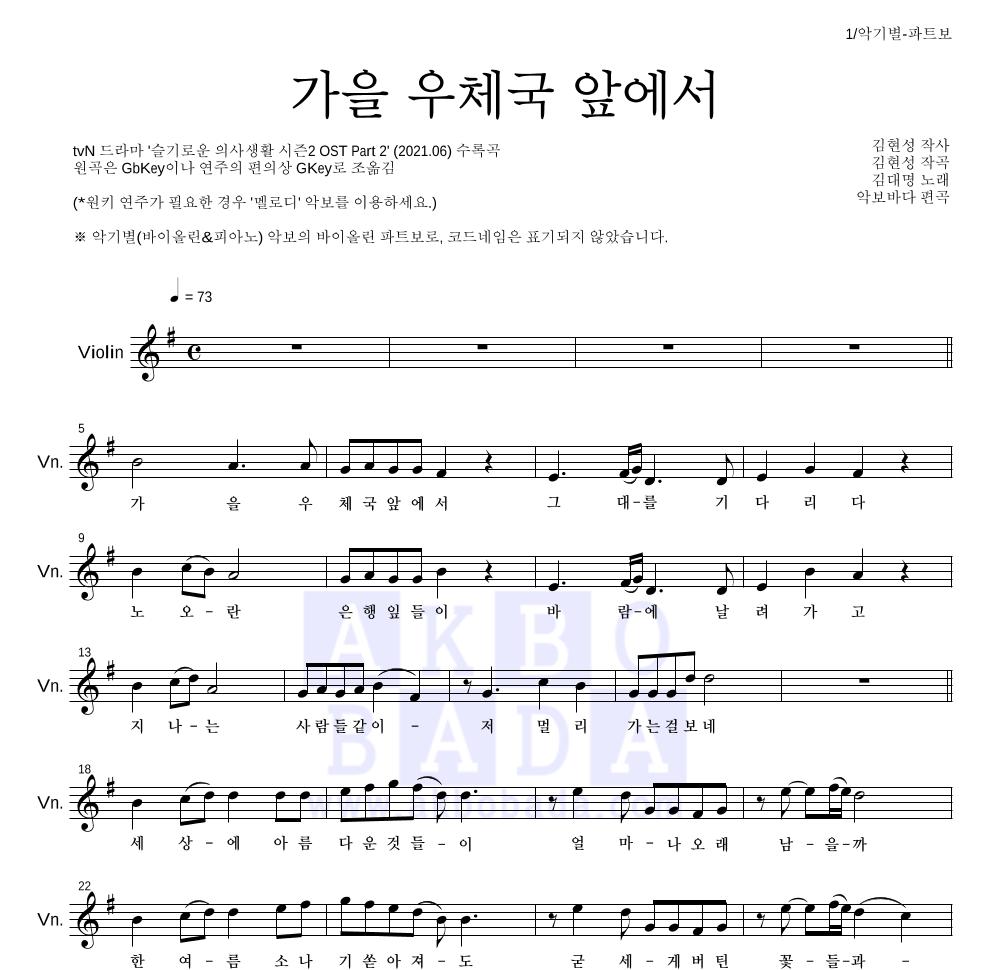 김대명 - 가을 우체국 앞에서 바이올린 파트보 악보