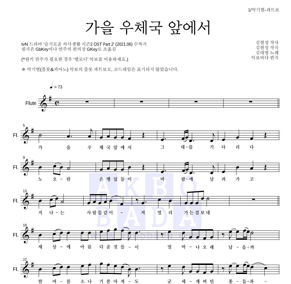 김대명 - 가을 우체국 앞에서 플룻 파트보 악보