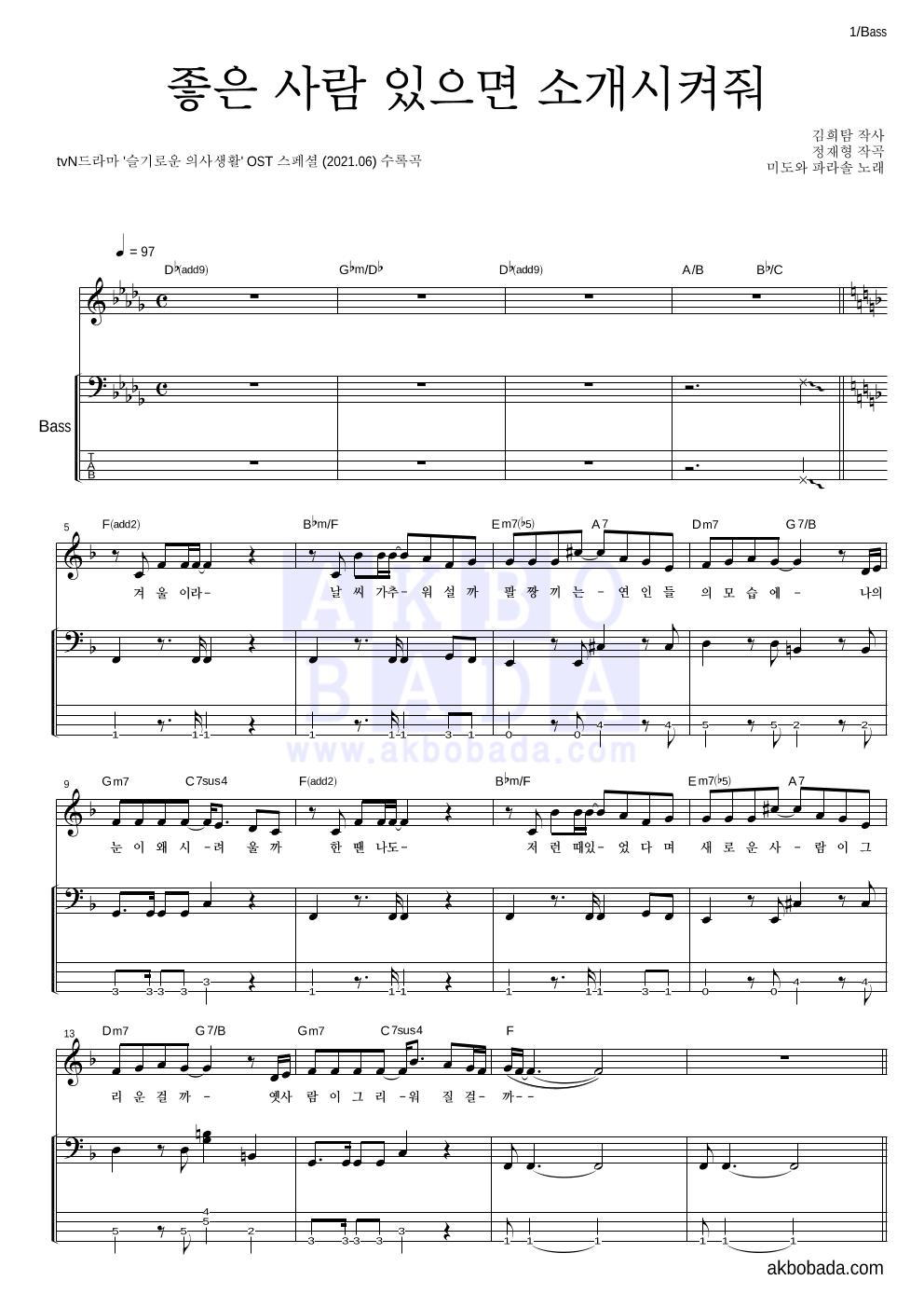 미도와 파라솔 - 좋은 사람 있으면 소개시켜줘 (Drama Ver.) 베이스 악보