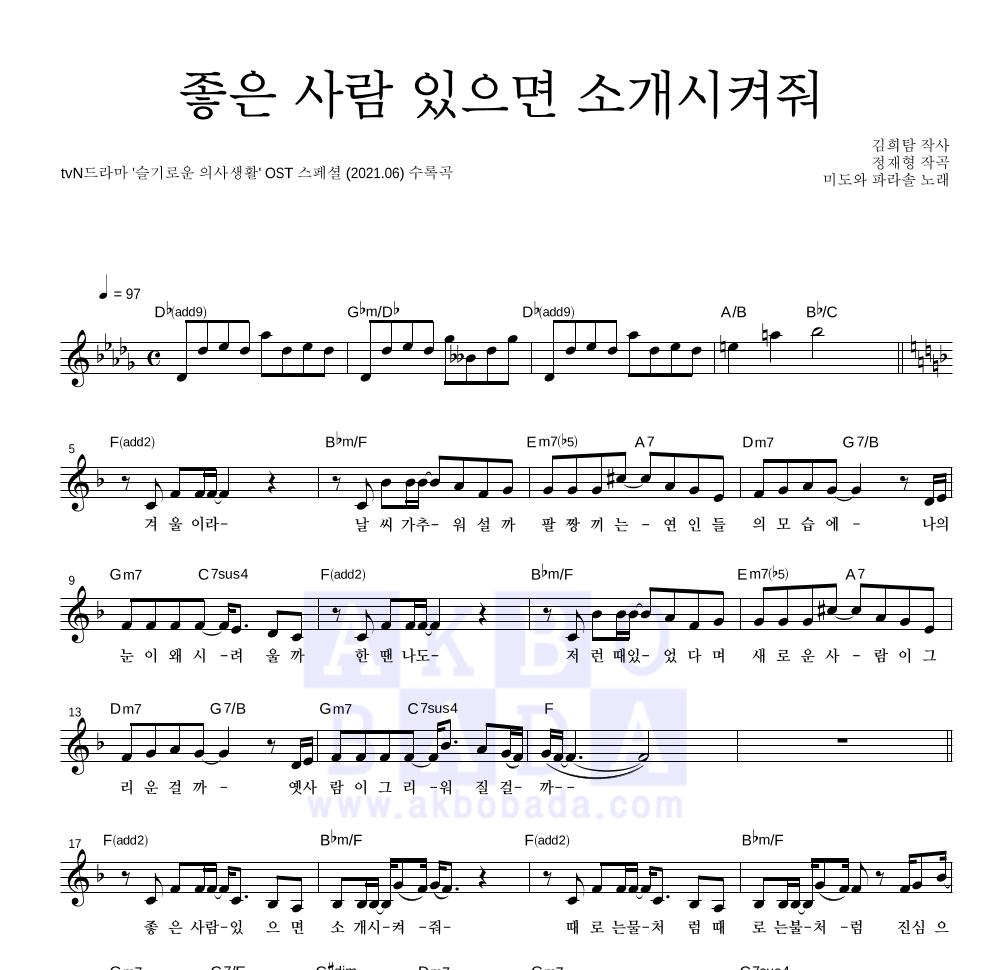 미도와 파라솔 - 좋은 사람 있으면 소개시켜줘 (Drama Ver.) 멜로디 악보