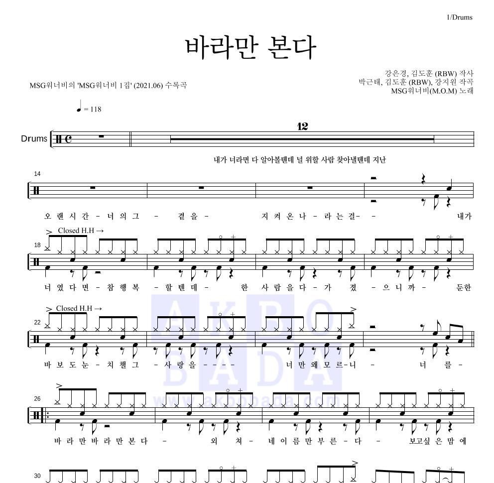 MSG워너비 - 바라만 본다 드럼(Tab) 악보
