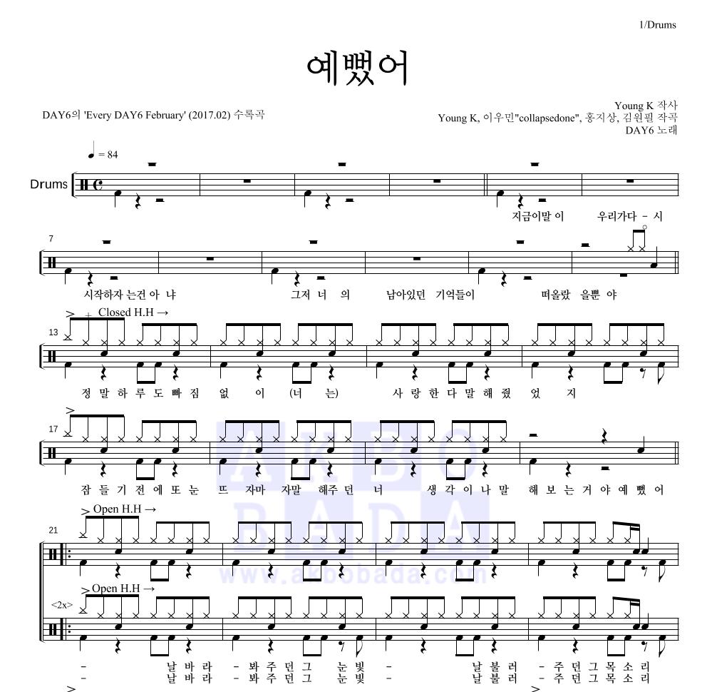 DAY6 - 예뻤어 드럼(Tab) 악보