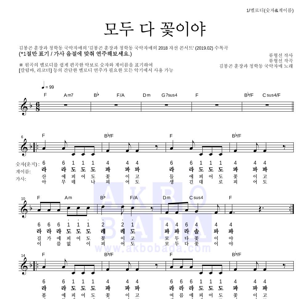 김봉곤 훈장과 청학동 국악자매 - 모두 다 꽃이야 멜로디-숫자&계이름 악보