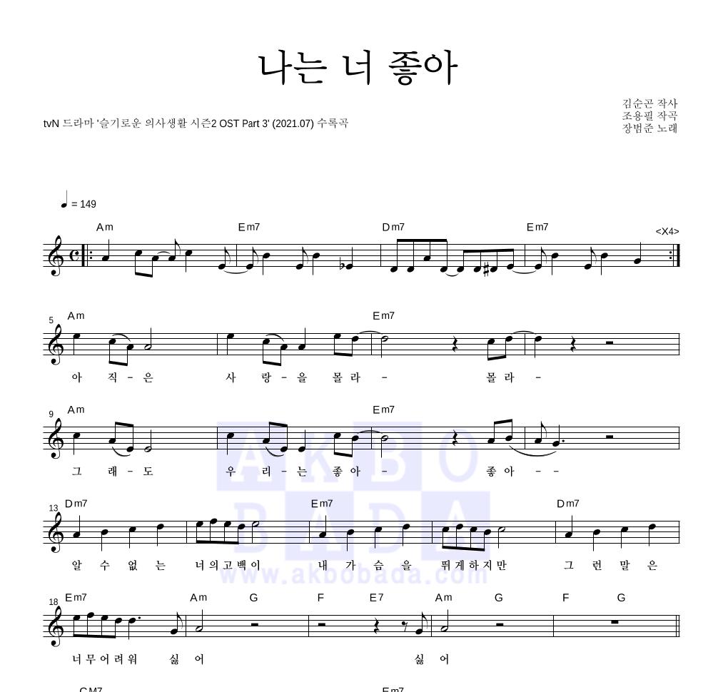 장범준 - 나는 너 좋아 멜로디 악보