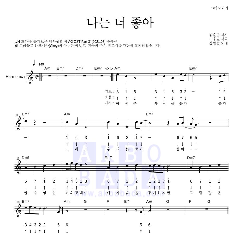 장범준 - 나는 너 좋아 하모니카 악보