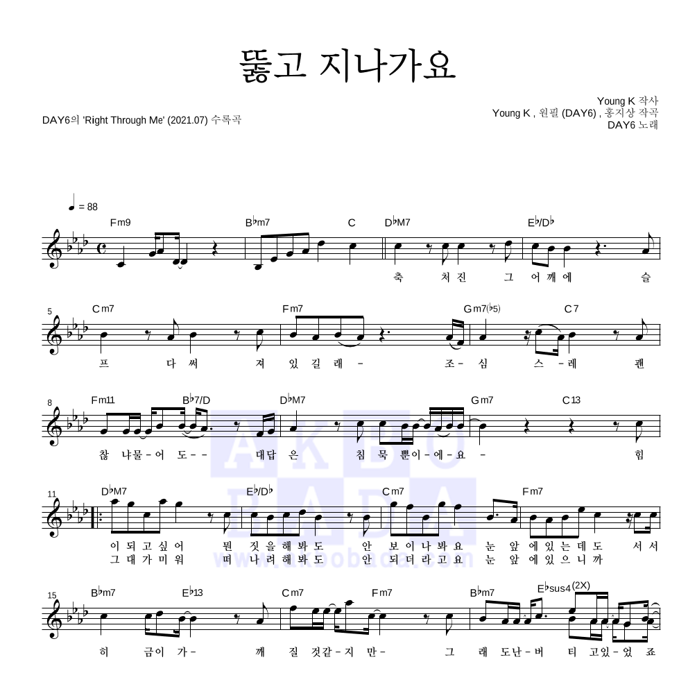 DAY6(Even of Day) - 뚫고 지나가요 멜로디 악보