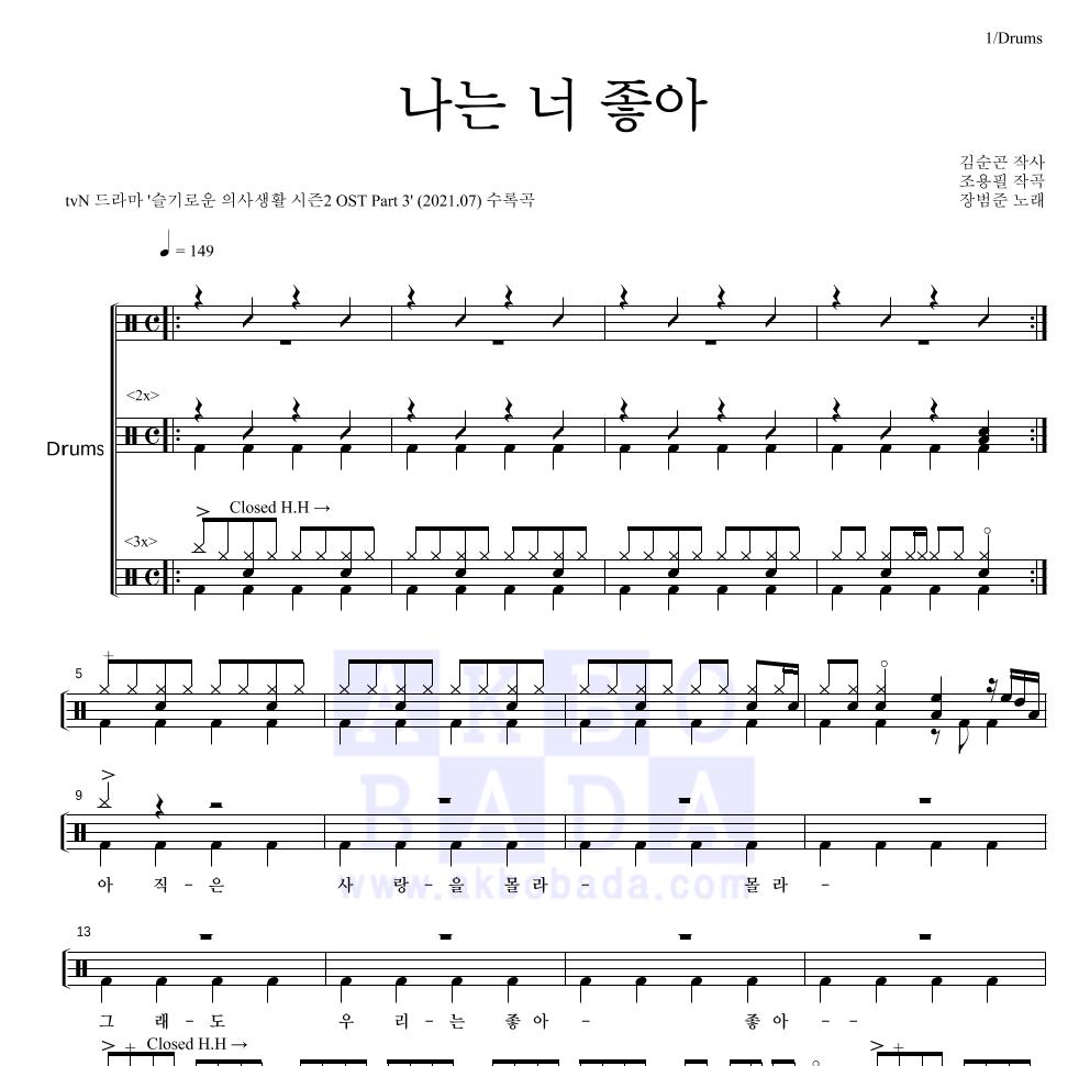 장범준 - 나는 너 좋아 드럼(Tab) 악보