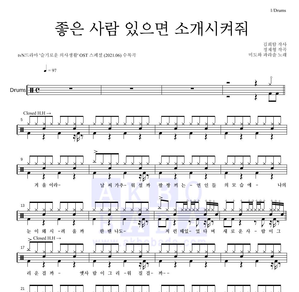 미도와 파라솔 - 좋은 사람 있으면 소개시켜줘 (Drama Ver.) 드럼(Tab) 악보