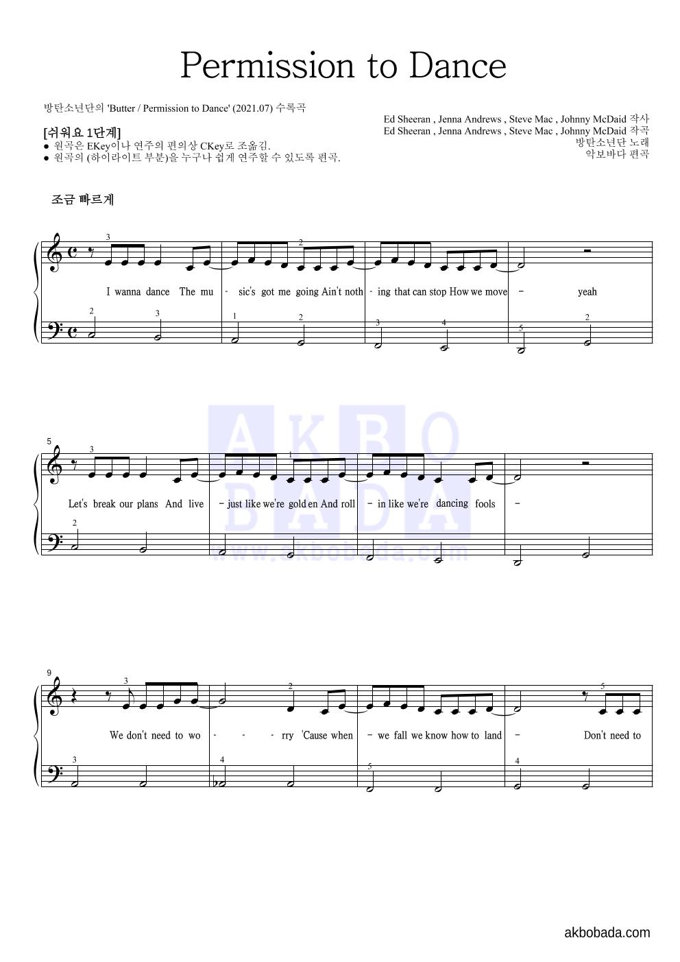 방탄소년단 - Permission to Dance 피아노2단-쉬워요 악보