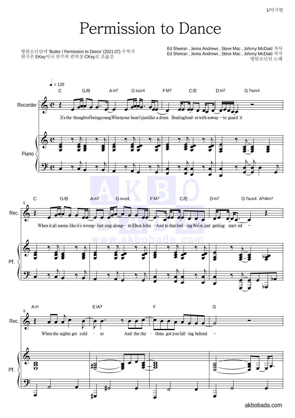 방탄소년단 - Permission to Dance 리코더&피아노 악보