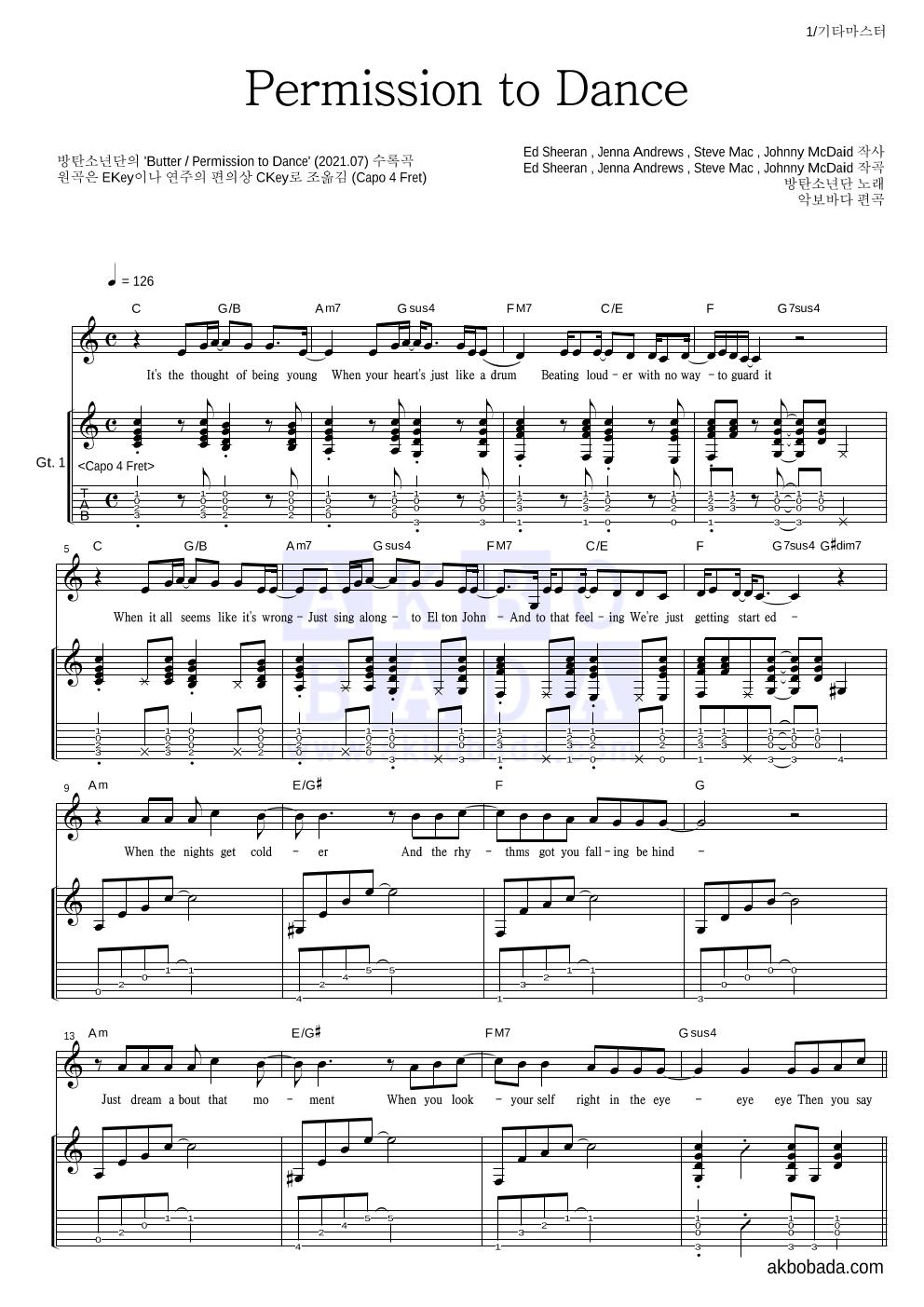 방탄소년단 - Permission to Dance 기타 마스터 악보