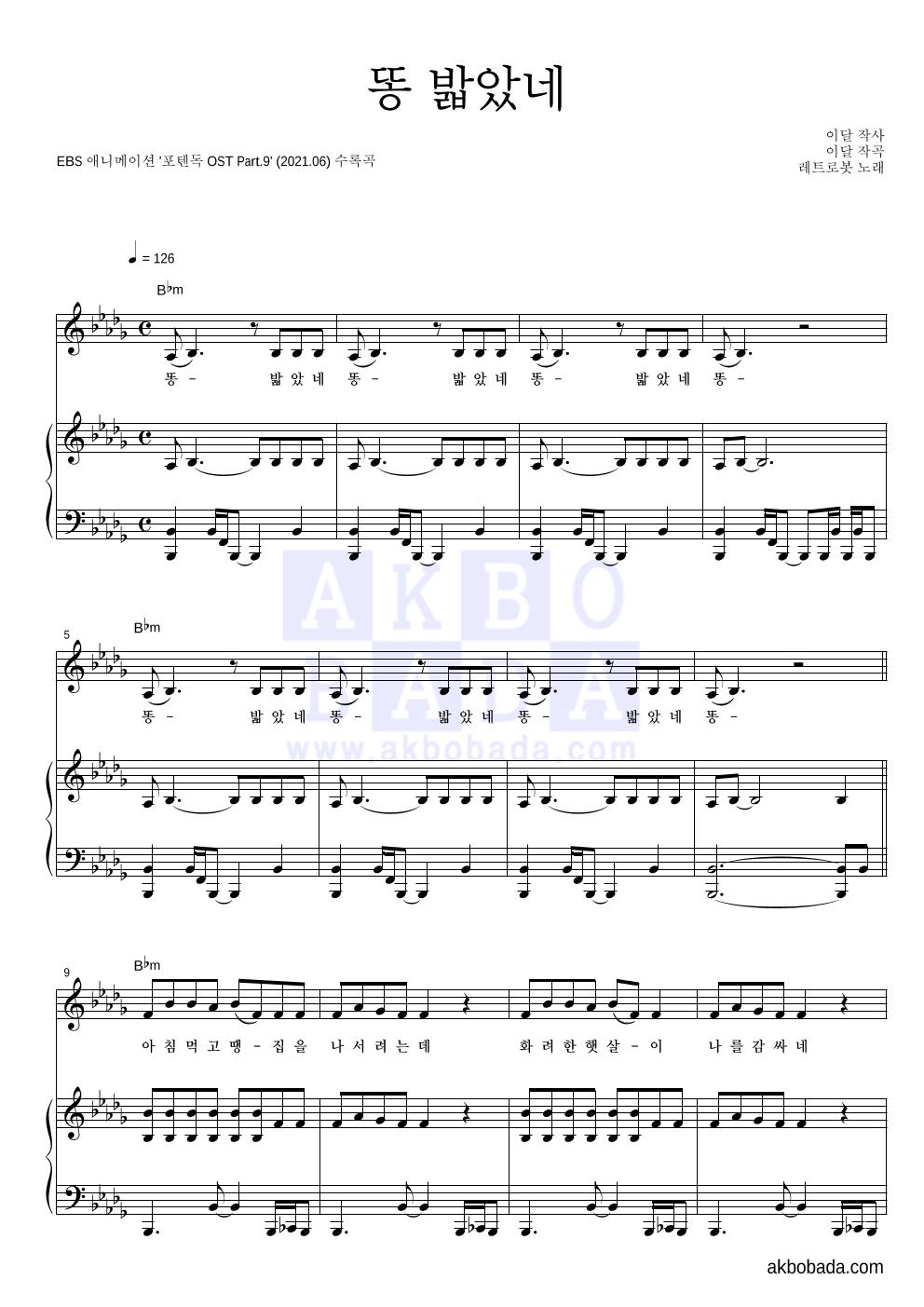 레트로봇 - 똥 밟았네 피아노 3단 악보