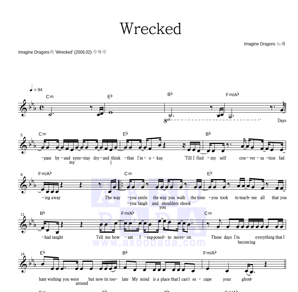 Imagine Dragons - Wrecked 멜로디 악보