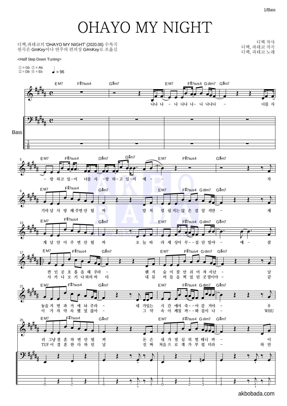 디핵,파테코 - OHAYO MY NIGHT 베이스 악보