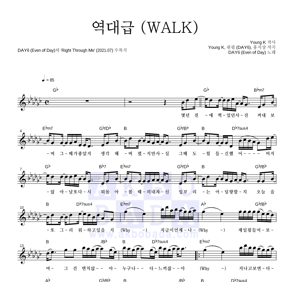 DAY6(Even of Day) - 역대급 (WALK) 멜로디 악보